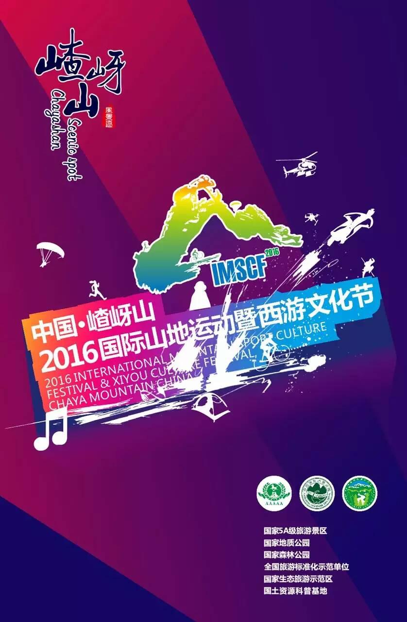 中国?嵖岈山2016国际山地运动暨西游文化节