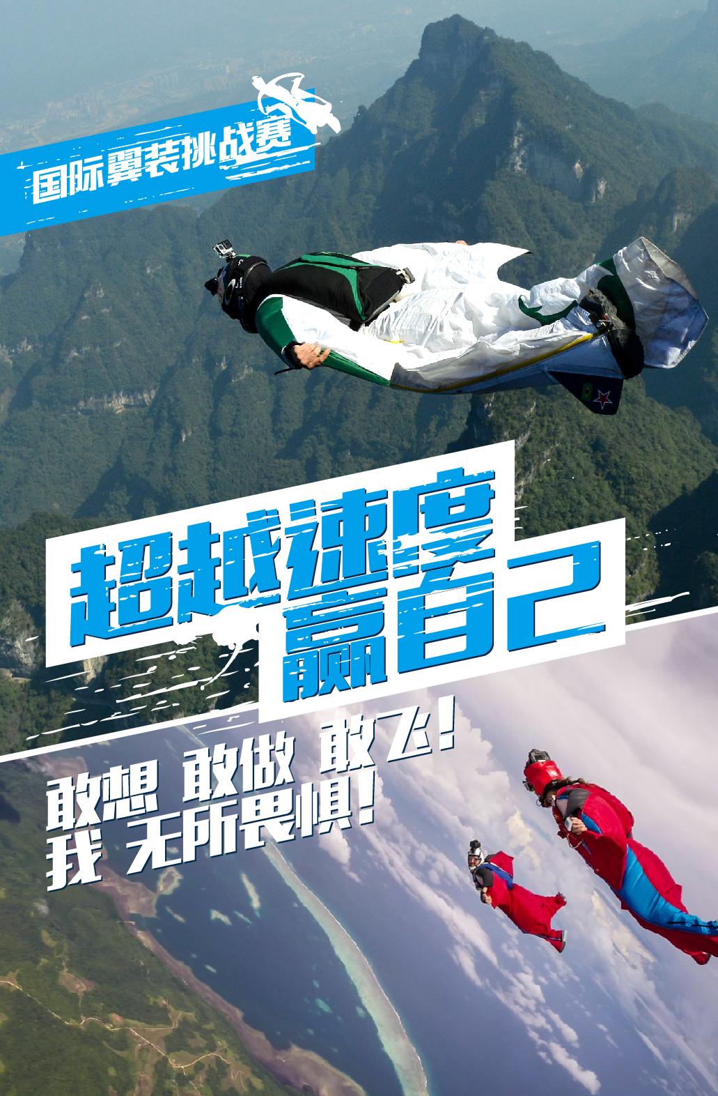 中国?嵖岈山2016国际山地运动暨西游文化节——翼装飞行,极限中的王者!