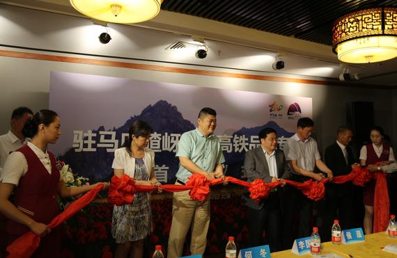 """""""驻马店嵖岈山号""""高铁品牌列车首发仪式在北京隆重举行"""