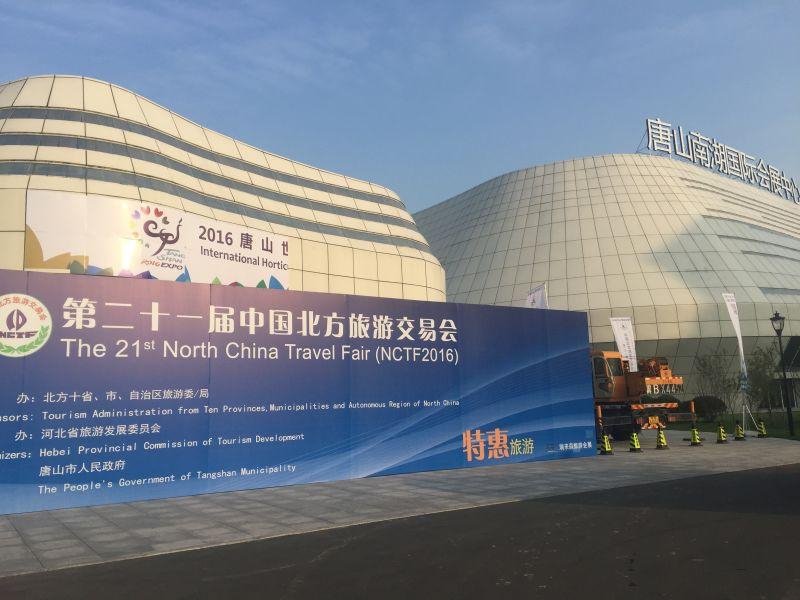 五A嵖岈山景区亮相北交会---2016年中国北方旅游交易会在唐山开幕