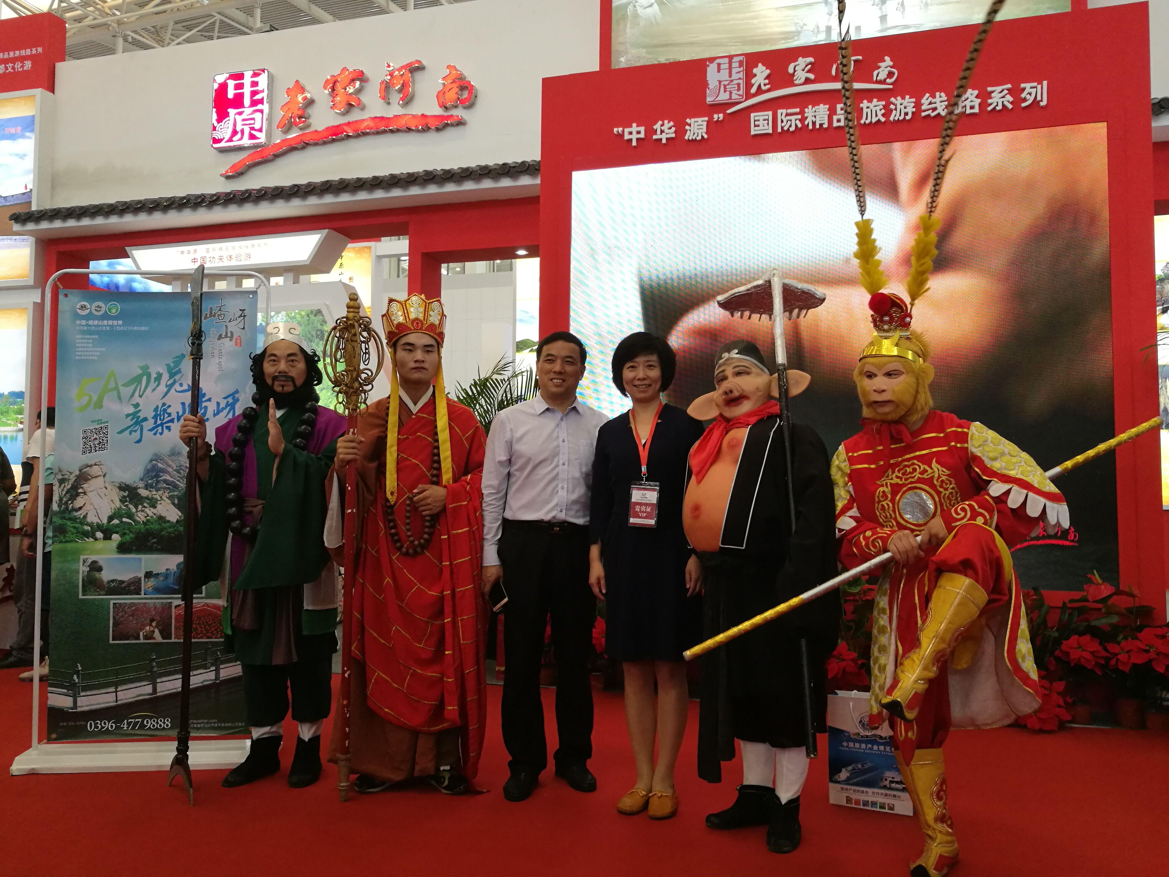 中国旅游产业博览会在天津召开  驻马店西游文化表演倍受瞩目