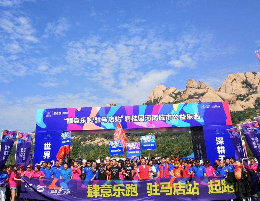 2017碧桂园千人乐跑团—嵖岈山肆意开跑