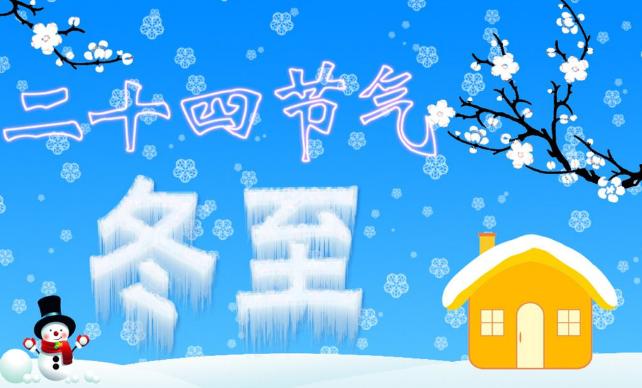 【幸福嵖岈】冬至将至,嵖岈山给您暖冬福利
