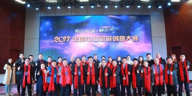 """嵖岈山喜获""""第五届中部旅游创意大赛""""金燕奖"""