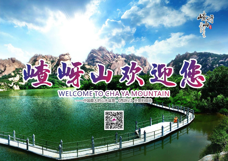 """2018河南旅游""""1+N""""高铁宣传活动全新开启!嵖岈山热情欢迎华夏儿女常回""""家""""看看!"""