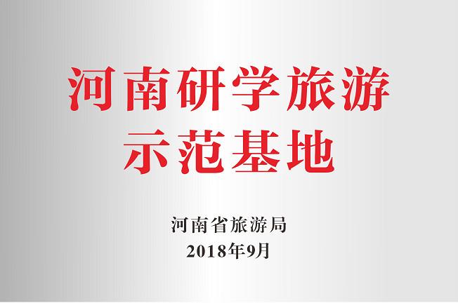 """【时事新闻】喜讯!嵖岈山风景区获""""首批河南省研学旅游示范基地""""殊荣"""