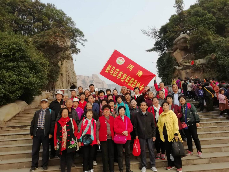 【重阳节报道】首届千名老人游嵖岈活动成功举行!登高山秀歌舞尽展不老风采!
