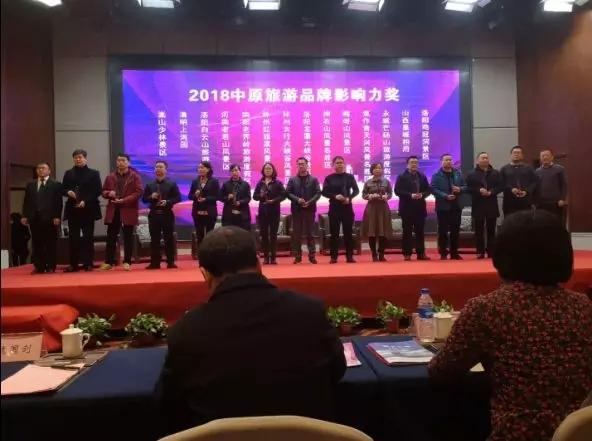 """嵖岈山风景区荣获""""2018中原旅游品牌影响力奖"""""""