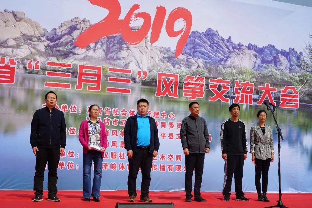 三月三河南首届风筝交流大会于嵖岈山风景区盛大开幕