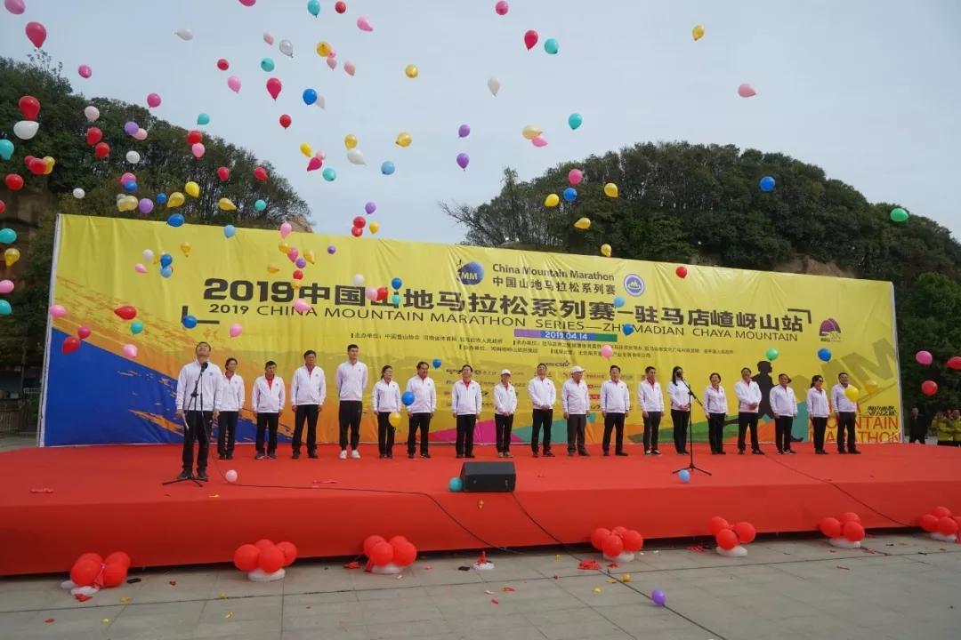 2019中国山地马拉松系列赛-驻马店嵖岈山站成功举办