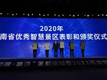 嵖岈山风景区荣获2020年度河南省五钻级智慧景区